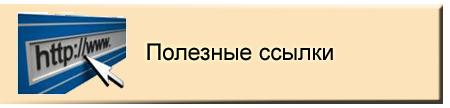 Полезные ссылки
